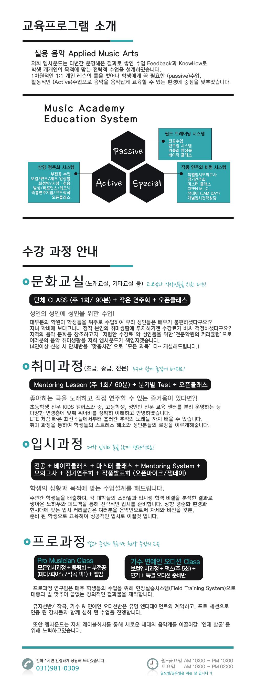 교육과정소개---뮤직--과목--학원정보수정중_01.png